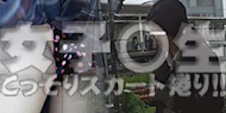 無料アダルト動画:女子〇生こっそりスカート捲り!!:無毛まんこ