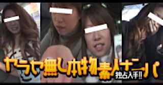 無料アダルト動画:★独占入手!!ヤラセ無し本物素人ナンパ:おまんこ無修正