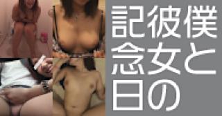 無料アダルト動画:★僕と彼女の記念日:無修正オマンコ