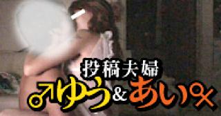 無料アダルト動画:★おしどり夫婦のyou&aiさん投稿作品:無毛まんこ
