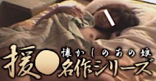 無料アダルト動画:★援●名作シリーズ:マンコ