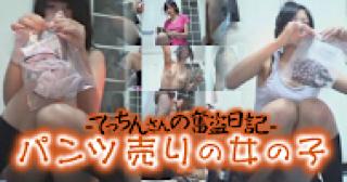 無料アダルト動画:★パンツ売りの女の子:マンコ無毛