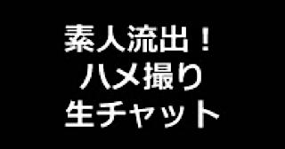 無料アダルト動画:★素人流出!ハメ撮り生チャット:まんこ