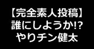 無料アダルト動画:★誰にしようか!?やりチン健太のデリ嬢いただきま~す!!:マンコ