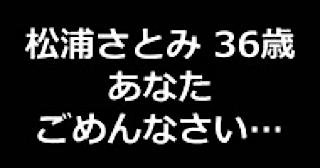無料アダルト動画:★松浦さとみ 36歳 あなたごめんなさい…淫ら妻の日帰り情事。:マンコ無毛