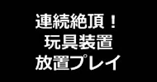 無料アダルト動画:★連続絶頂!!玩具装置放置プレイ:丸見えまんこ