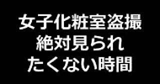 無料アダルト動画:★潜入!!女子化粧室盗撮~絶対見られたくない時間:おまんこパイパン