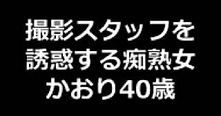 無料アダルト動画:★撮影スタッフを誘惑する痴熟女 かおり40歳:まんこ