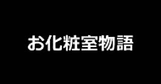 無料アダルト動画:★お化粧室物語:マンコ
