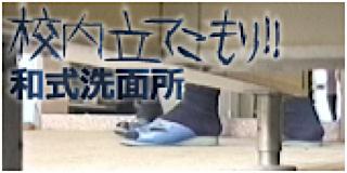 無料アダルト動画:校内立てこもり!!和式洗面所:丸見えまんこ