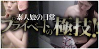 無料アダルト動画:プライベートの極技!!:マンコ