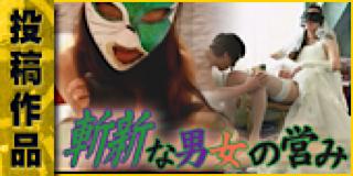 無料アダルト動画:斬新な男女の営み:オマンコ丸見え