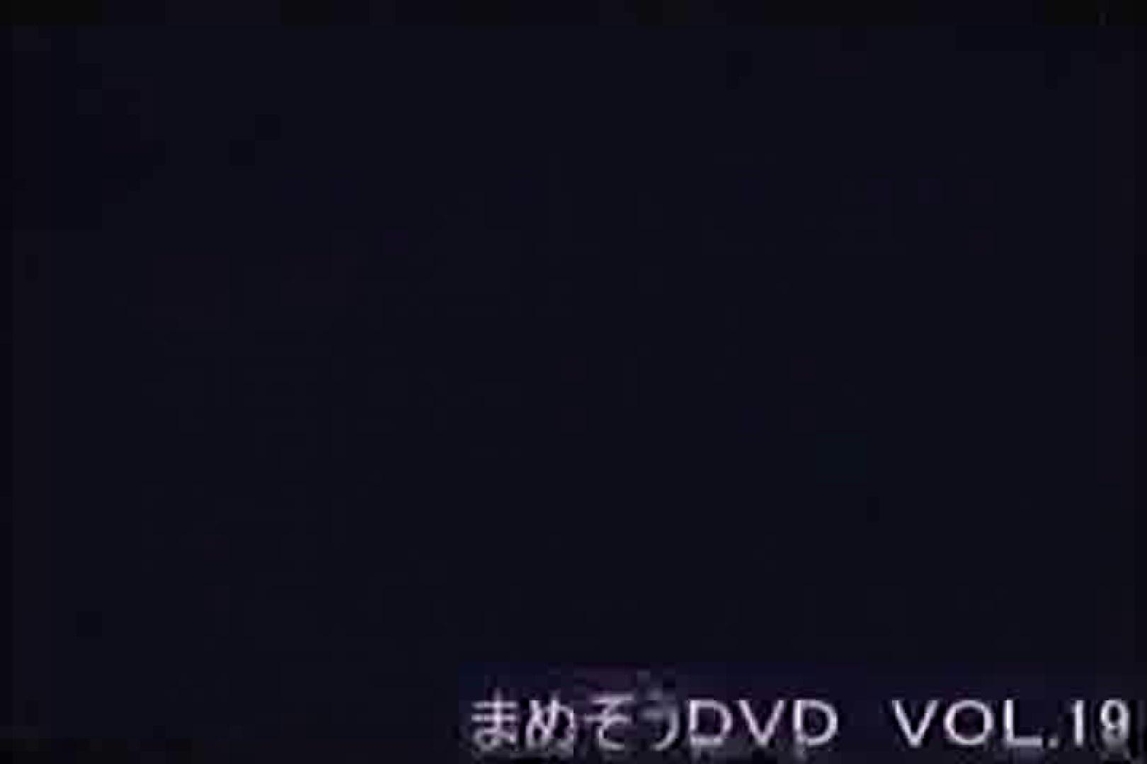 無料アダルト動画:まめぞうDVD完全版VOL.19:怪盗ジョーカー