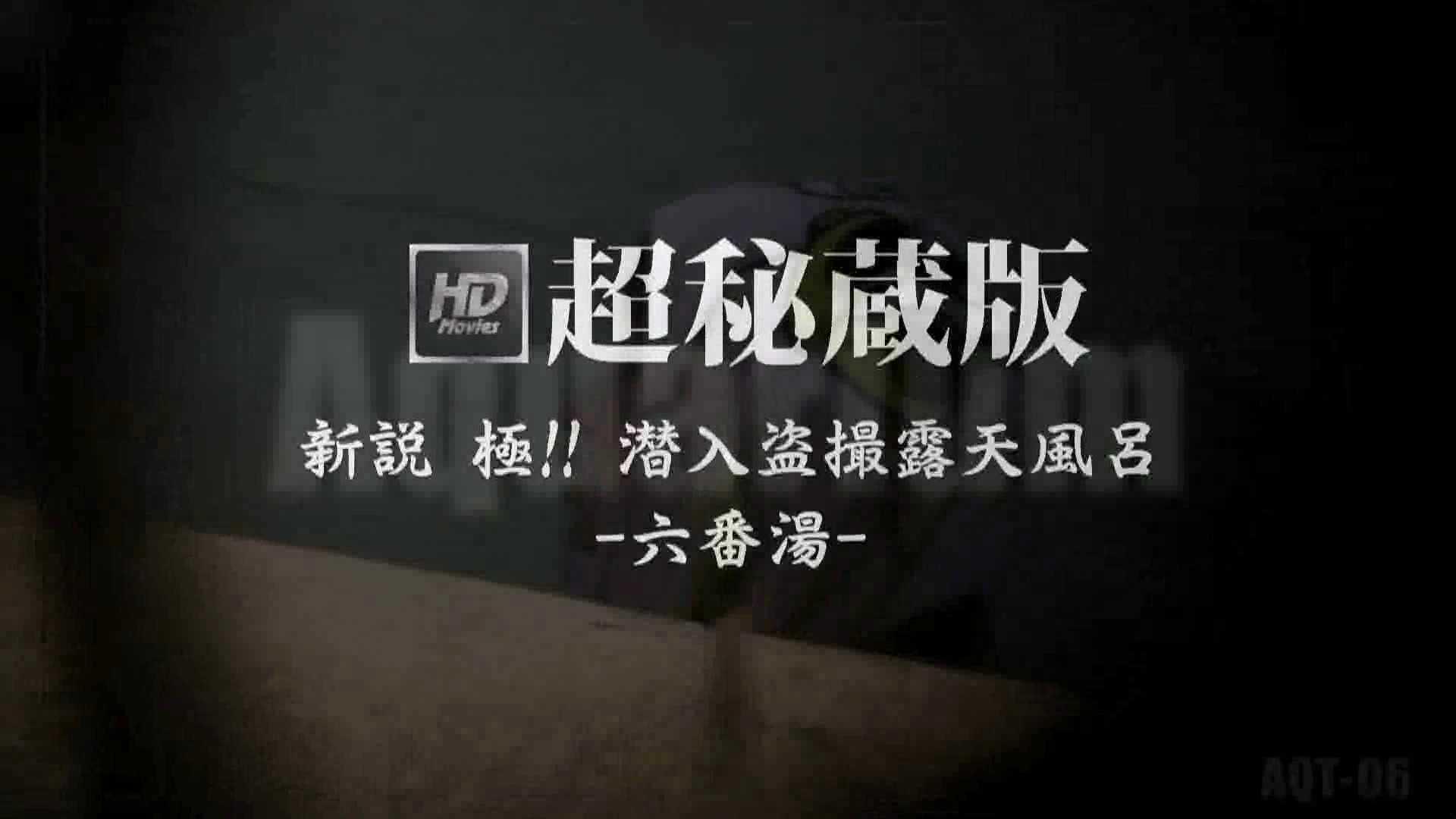 無料アダルト動画:Aquaな露天風呂Vol.870潜入盗撮露天風呂六判湯 其の四:のぞき本舗 中村屋
