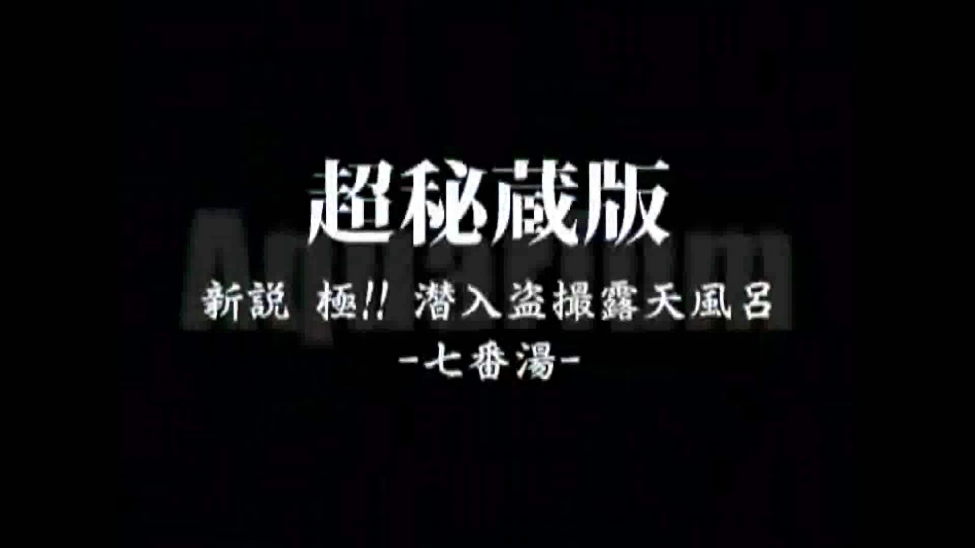 Aquaな露天風呂Vol.871潜入盗撮露天風呂七判湯 其の七 盗撮 セックス無修正動画無料 38連発 3