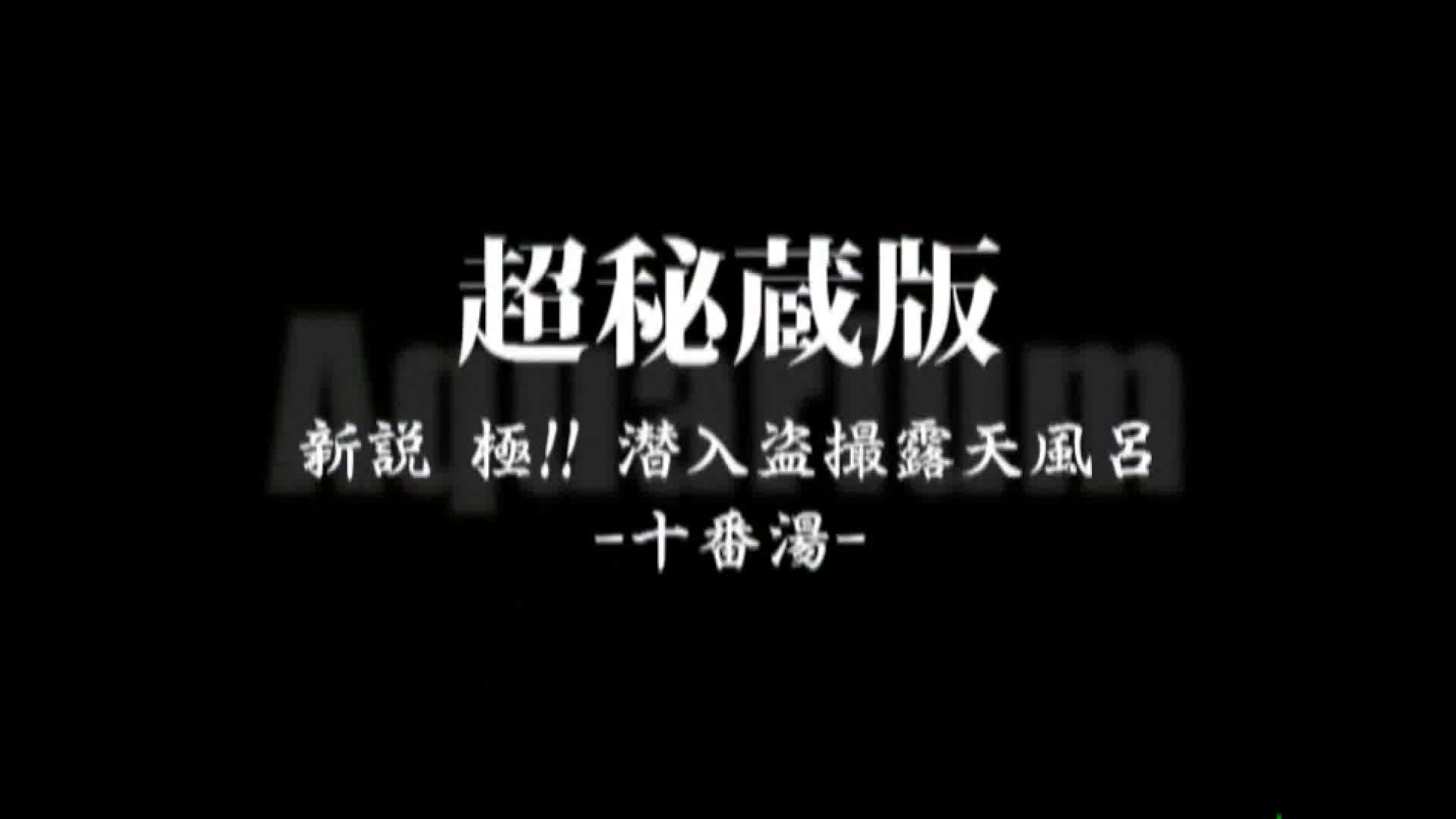 Aquaな露天風呂Vol.874潜入盗撮露天風呂十判湯 其の三 盗撮 のぞき動画画像 39連発 14