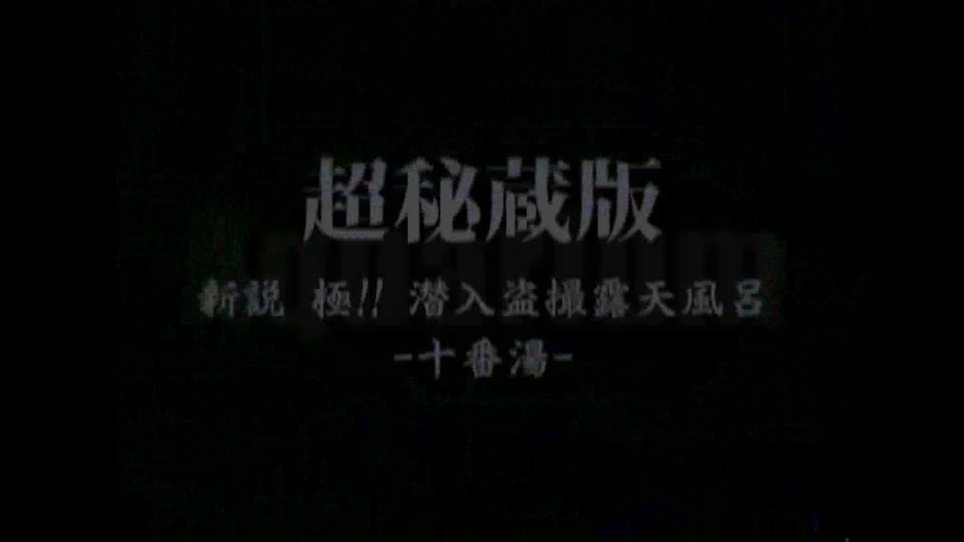 Aquaな露天風呂Vol.874潜入盗撮露天風呂十判湯 其の五 OLのエロ生活 エロ画像 22連発 2