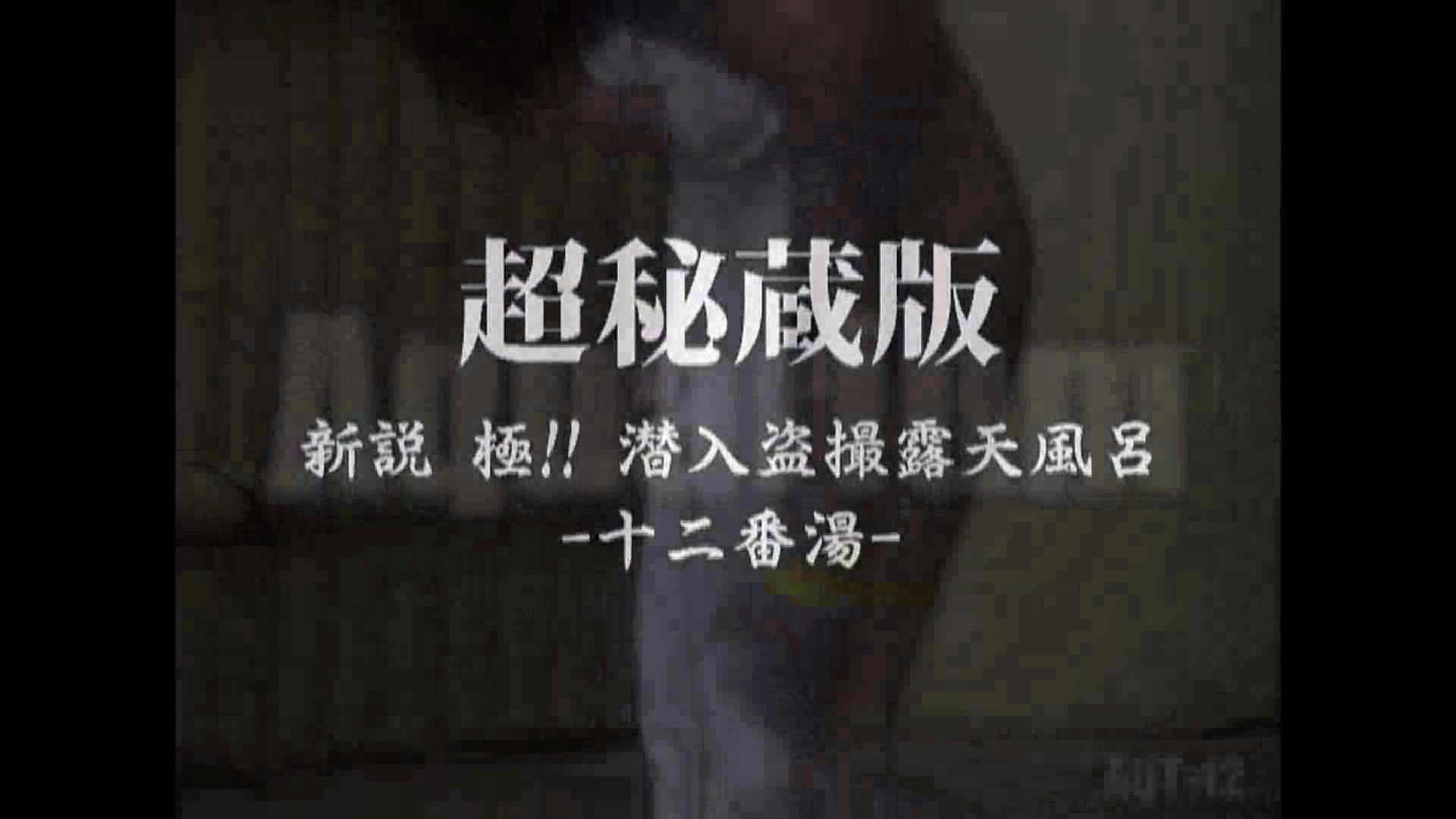 Aquaな露天風呂Vol.876潜入盗撮露天風呂十二判湯 其の五 盗撮 性交動画流出 112連発 2