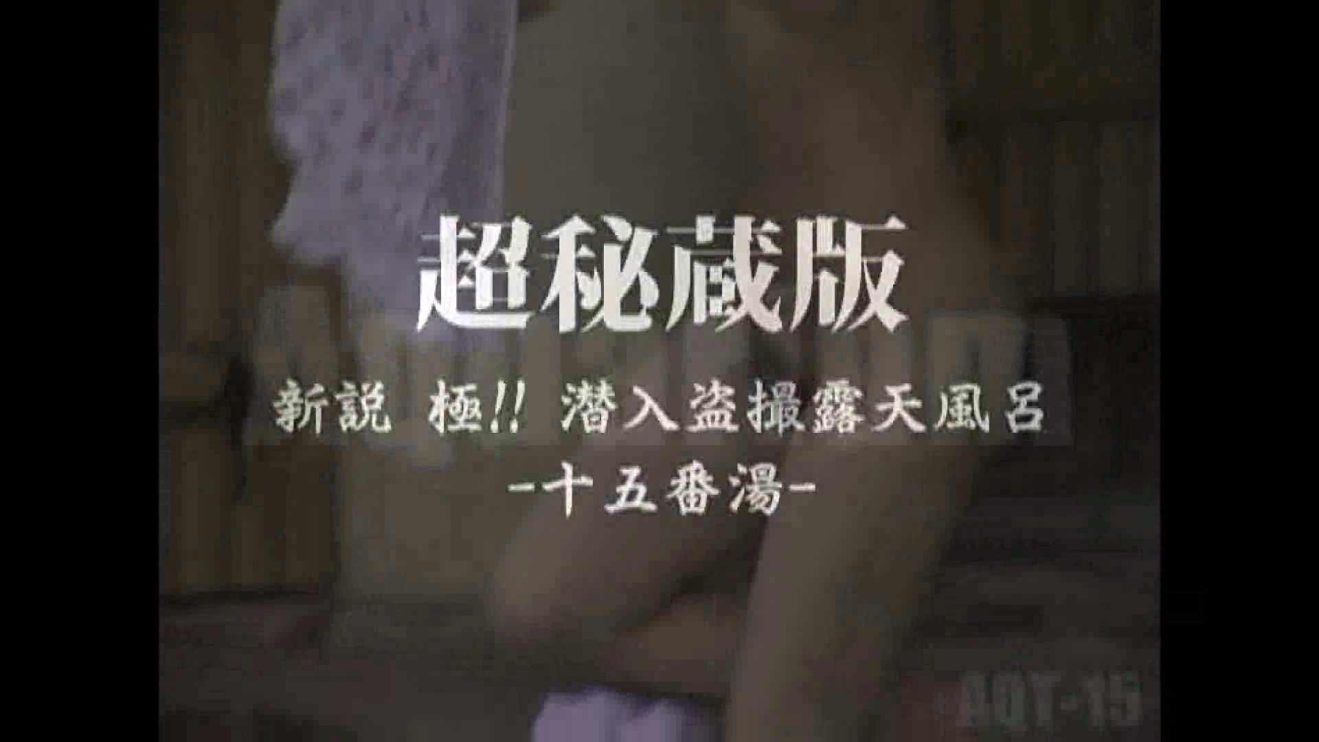 Aquaな露天風呂Vol.878潜入盗撮露天風呂十五判湯 其の二 潜入 | 盗撮  84連発 1