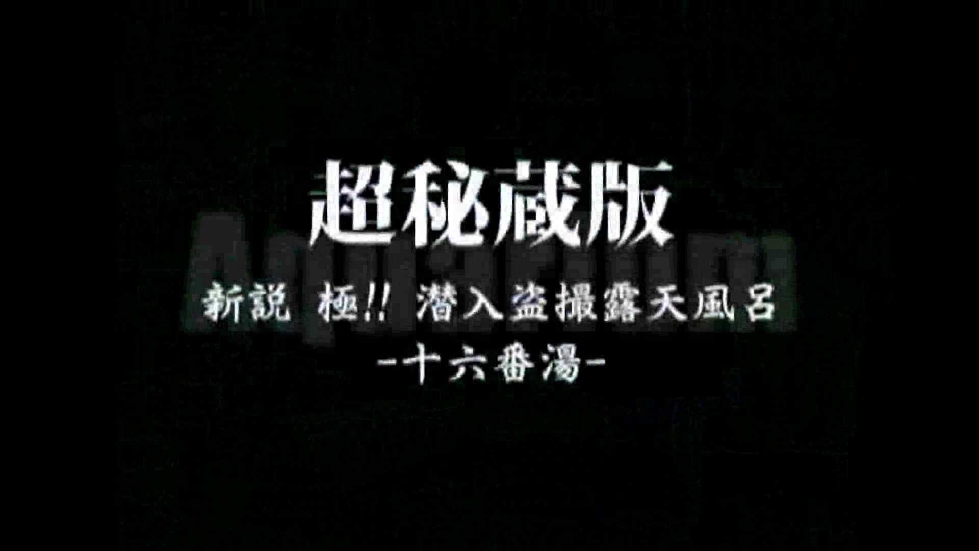 Aquaな露天風呂Vol.880潜入盗撮露天風呂十六判湯 其の七 OLのエロ生活  39連発 4