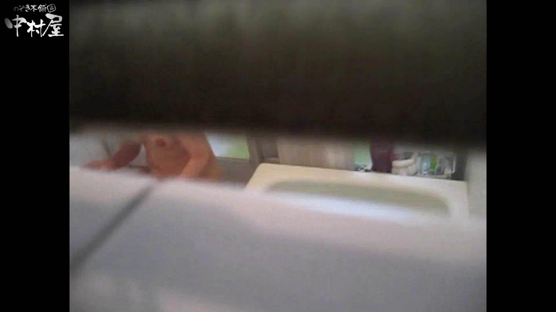 無料アダルト動画:民家風呂専門盗撮師の超危険映像 vol.014:のぞき本舗 中村屋