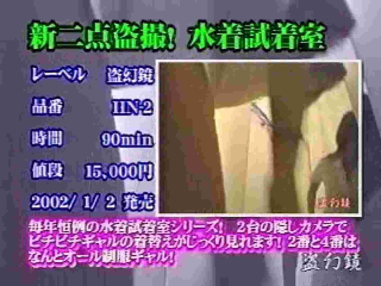 2002ジパングカタログビデオ01.mpg 隠撮 | 0  34連発 1