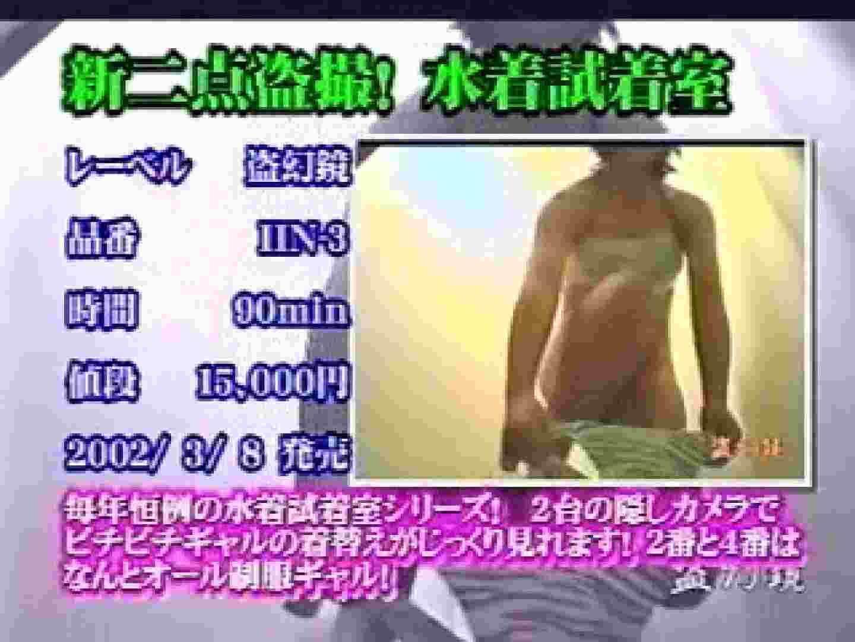 2002ジパングカタログビデオ01.mpg 隠撮  34連発 2