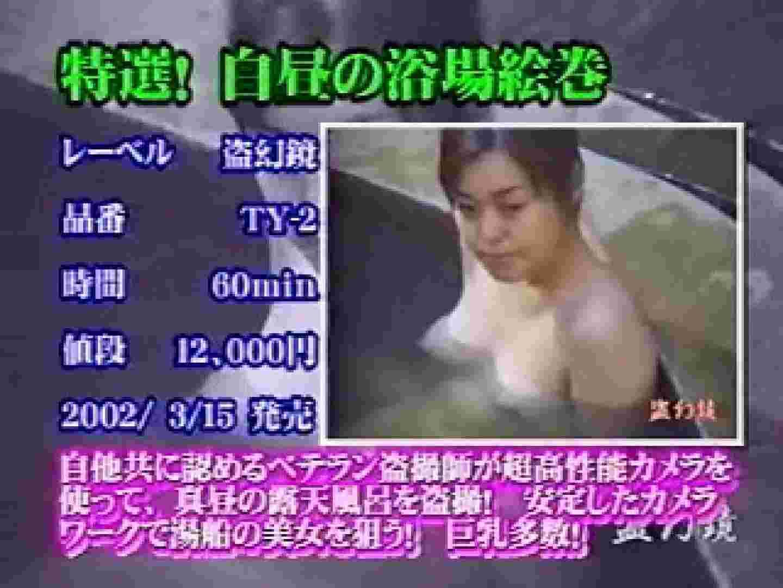 無料アダルト動画:2002ジパングカタログビデオ01.mpg:のぞき本舗 中村屋