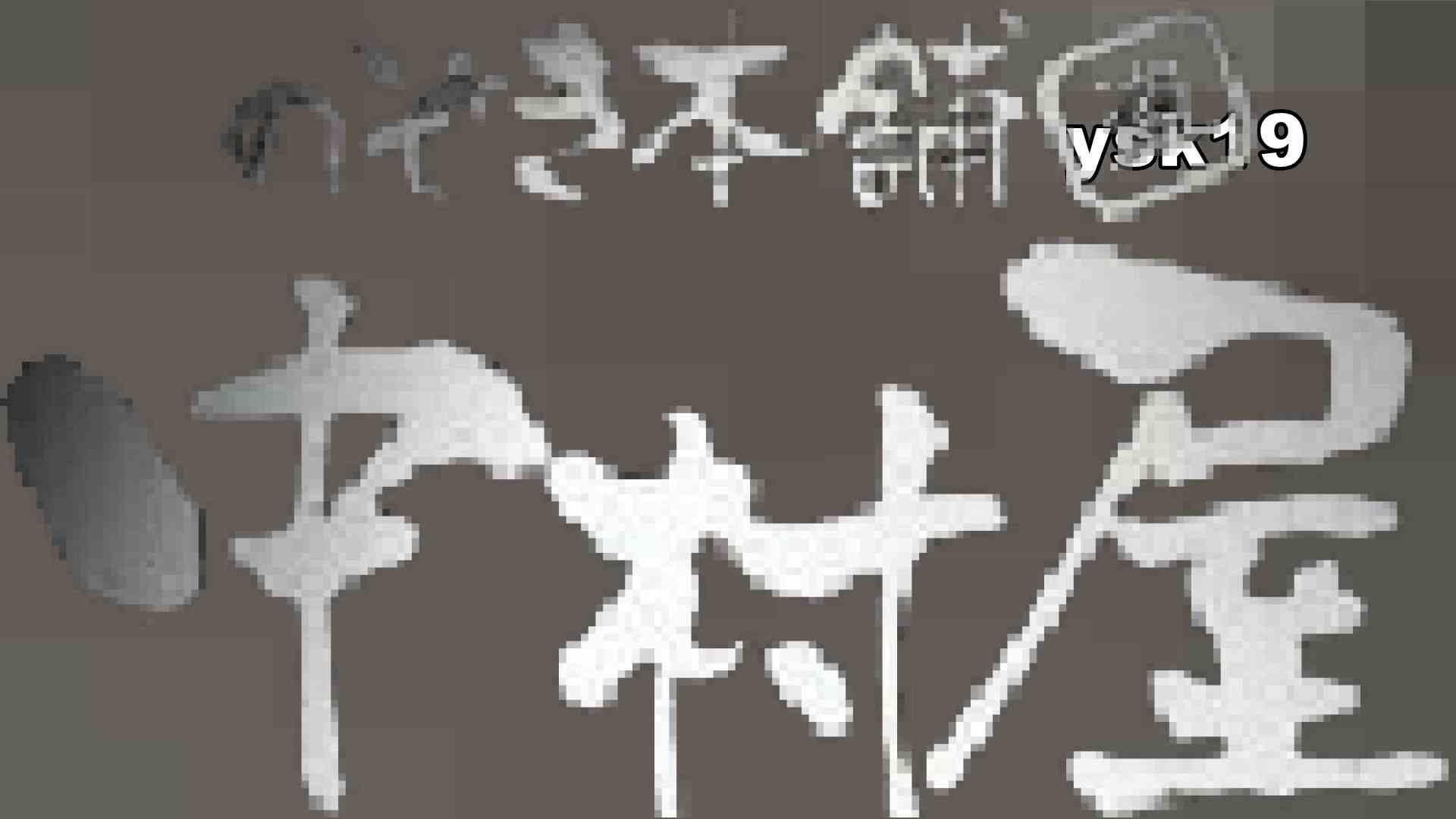 【世界の射窓から】世界の射窓から vol.19後編 OLのエロ生活  21連発 2
