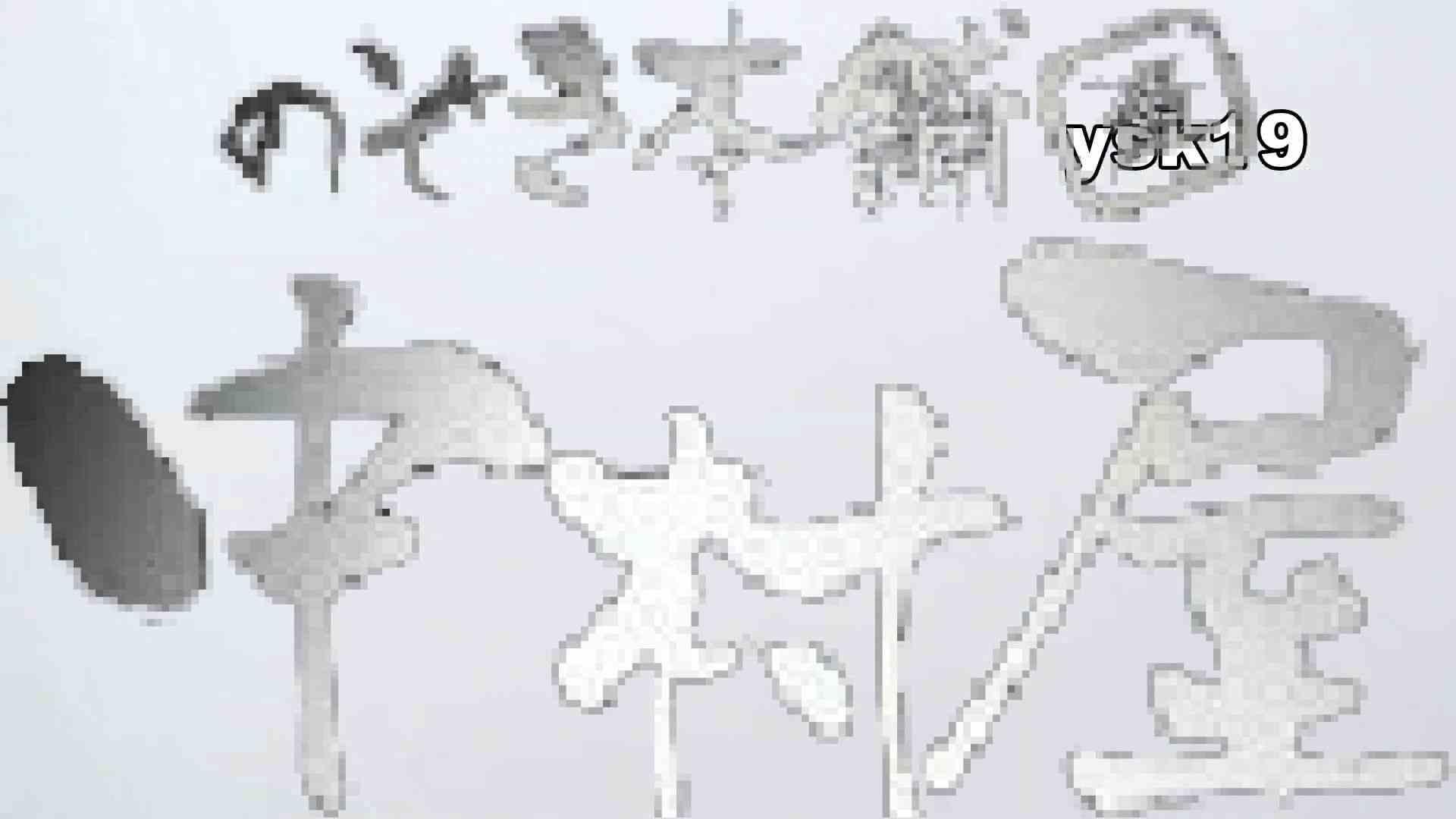 【世界の射窓から】世界の射窓から vol.19後編 OLのエロ生活 | 洗面所  21連発 19