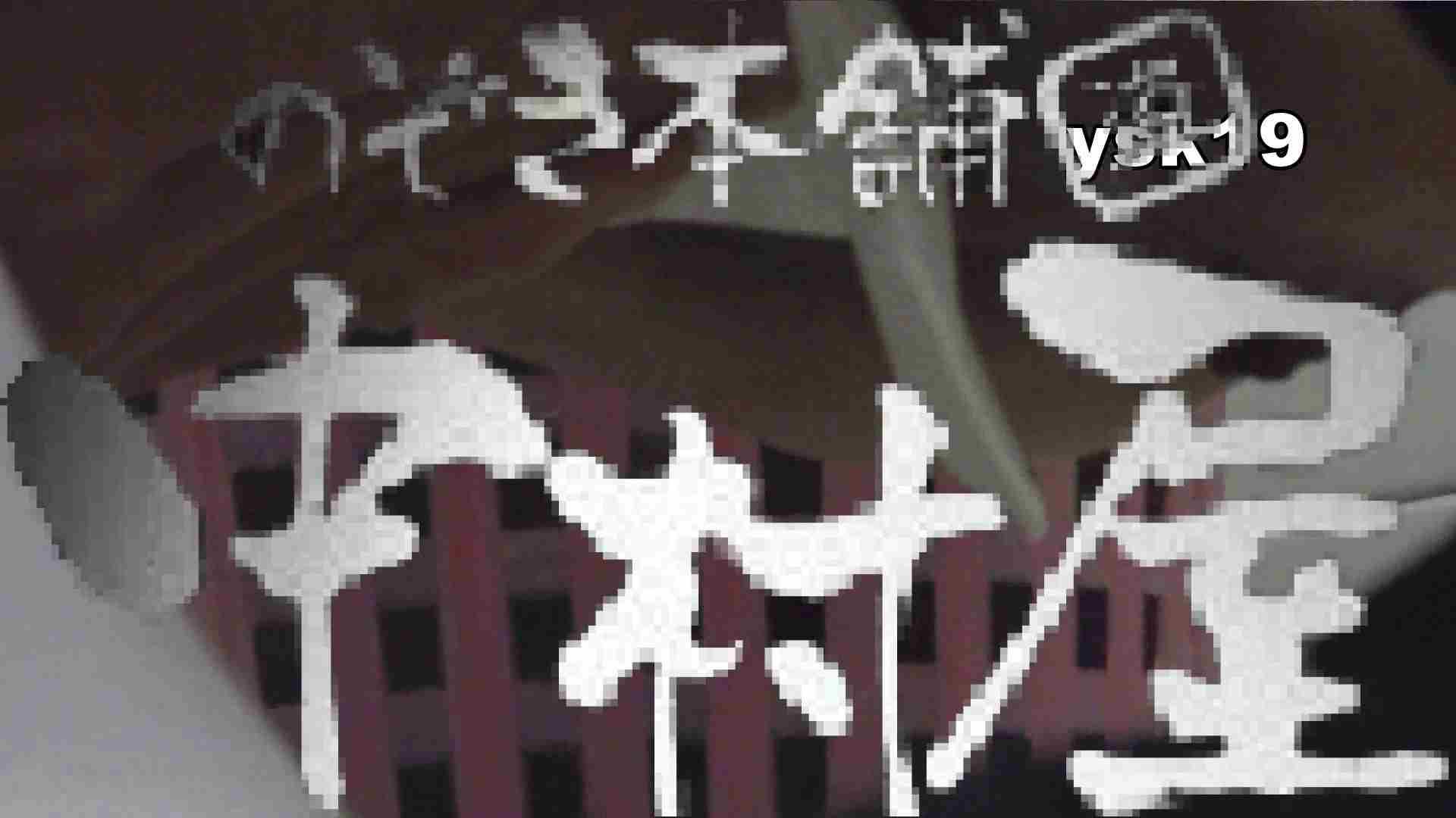 【世界の射窓から】世界の射窓から vol.19後編 OLのエロ生活  21連発 20