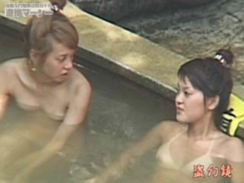 特選白昼の浴場絵巻ty-18 露天風呂 | オマンコギャル  91連発 25