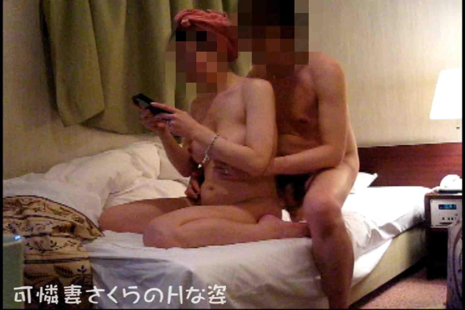 可憐妻さくらのHな姿vol.5前編 性欲 オマンコ無修正動画無料 63連発 5