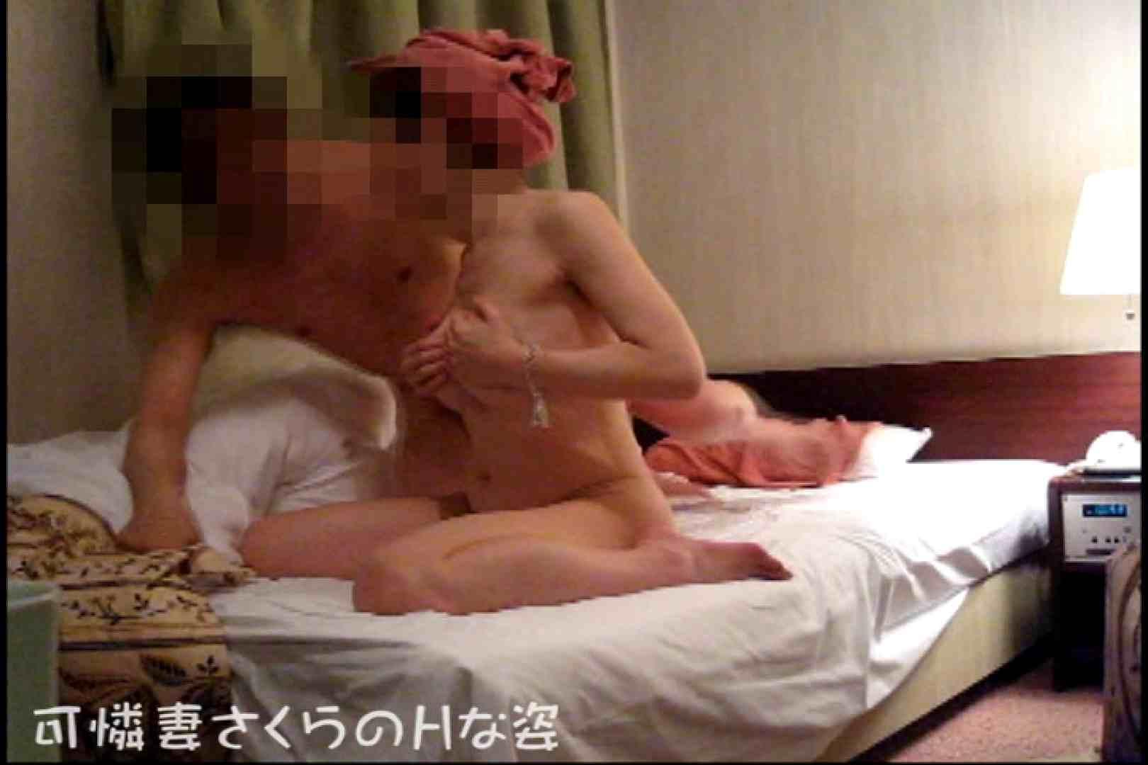 可憐妻さくらのHな姿vol.5前編 セックス われめAV動画紹介 63連発 15