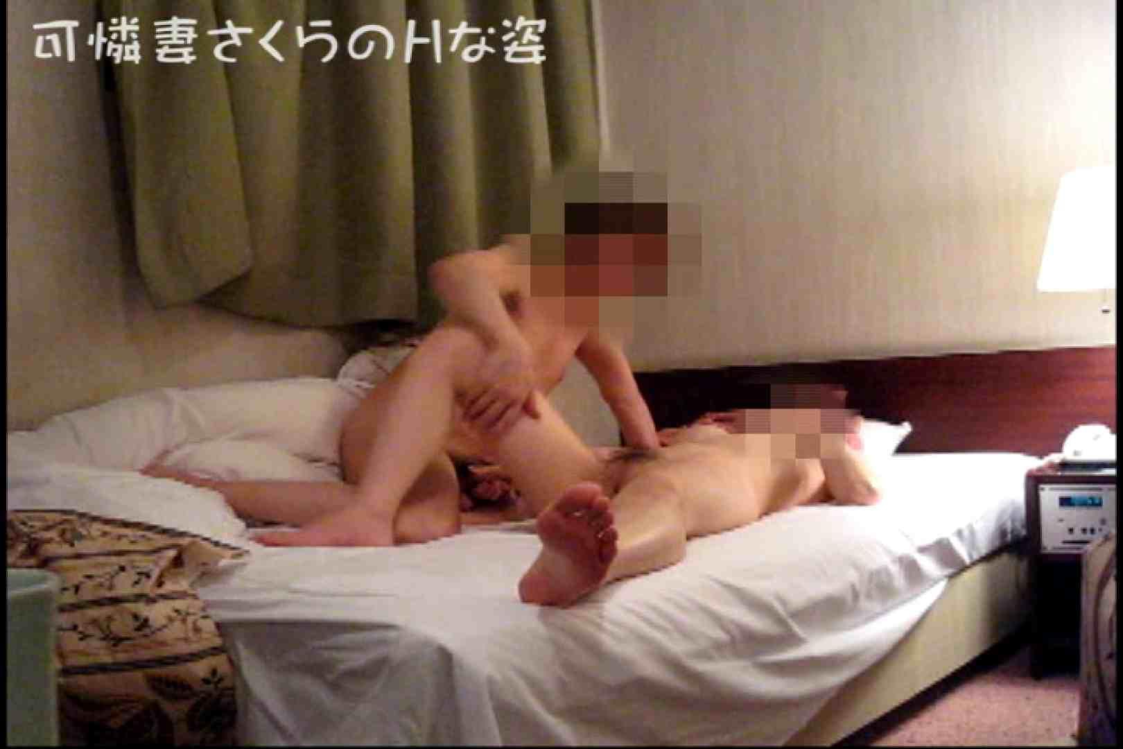 可憐妻さくらのHな姿vol.5前編 セックス われめAV動画紹介 63連発 27