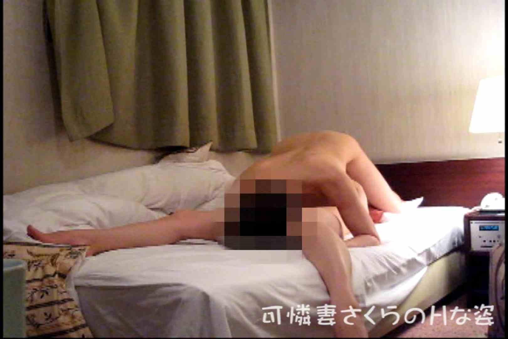 可憐妻さくらのHな姿vol.5前編 ホテル おまんこ無修正動画無料 63連発 52