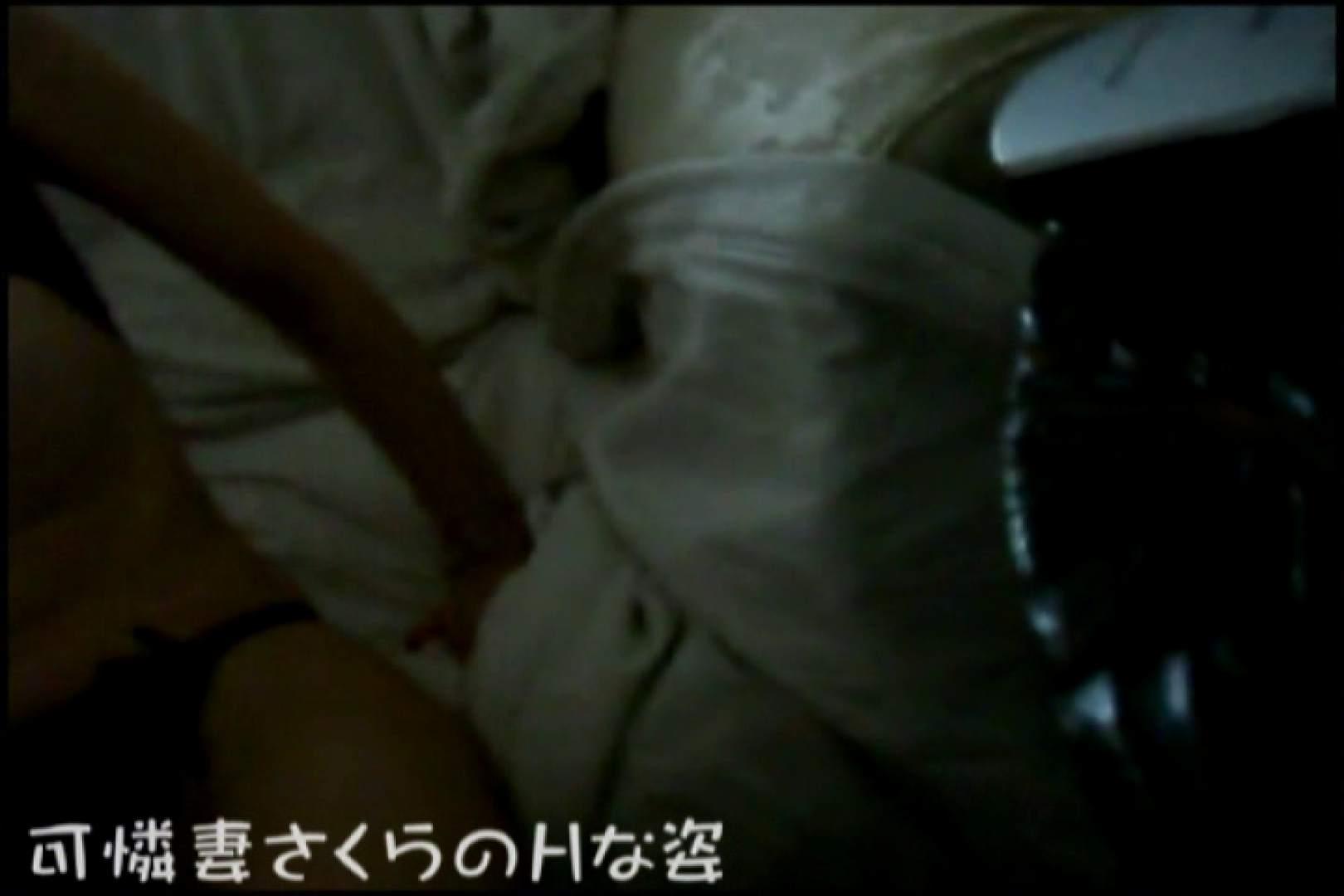 可憐妻さくらのHな姿vol.6 OLのエロ生活 隠し撮りオマンコ動画紹介 65連発 6