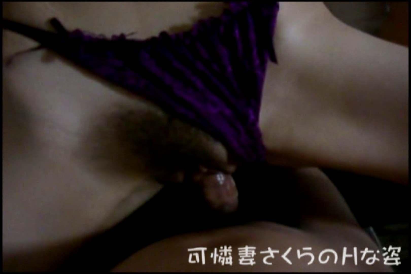 可憐妻さくらのHな姿vol.6 OLのエロ生活 隠し撮りオマンコ動画紹介 65連発 38