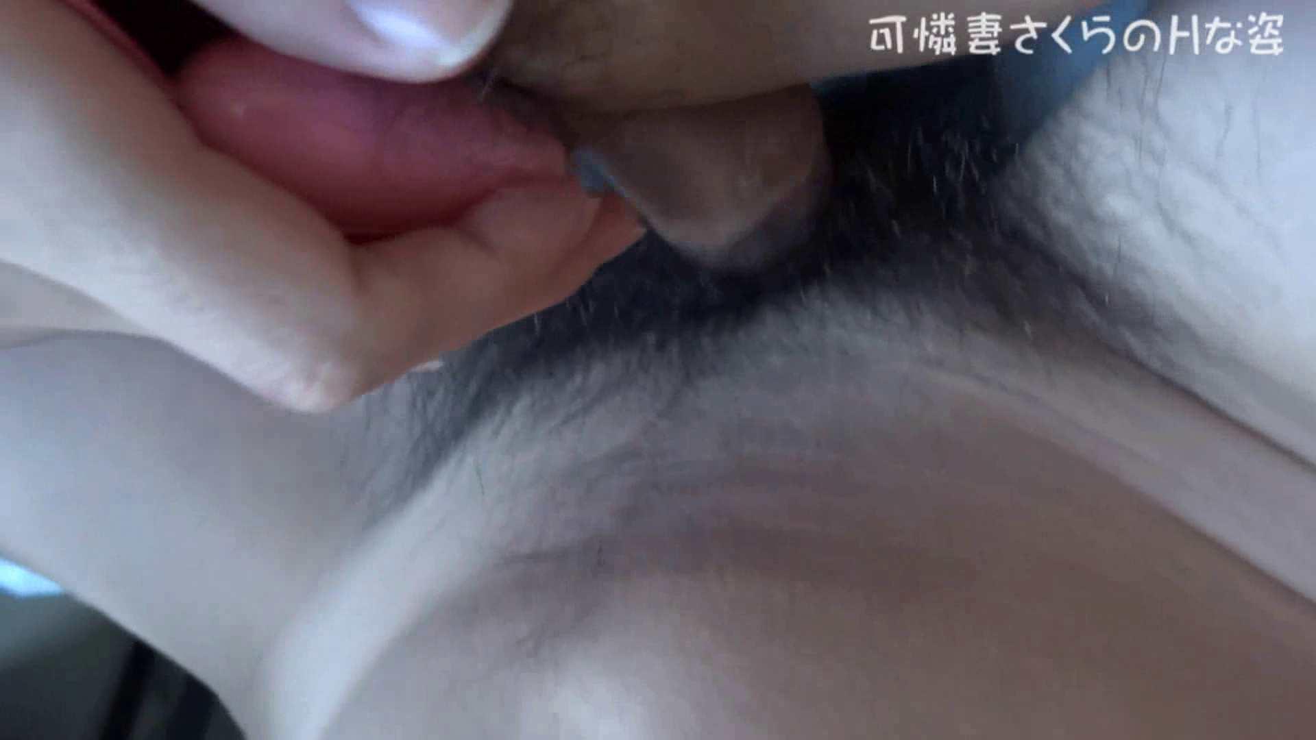 可憐妻さくらのHな姿vol.18 淫乱 濡れ場動画紹介 88連発 48