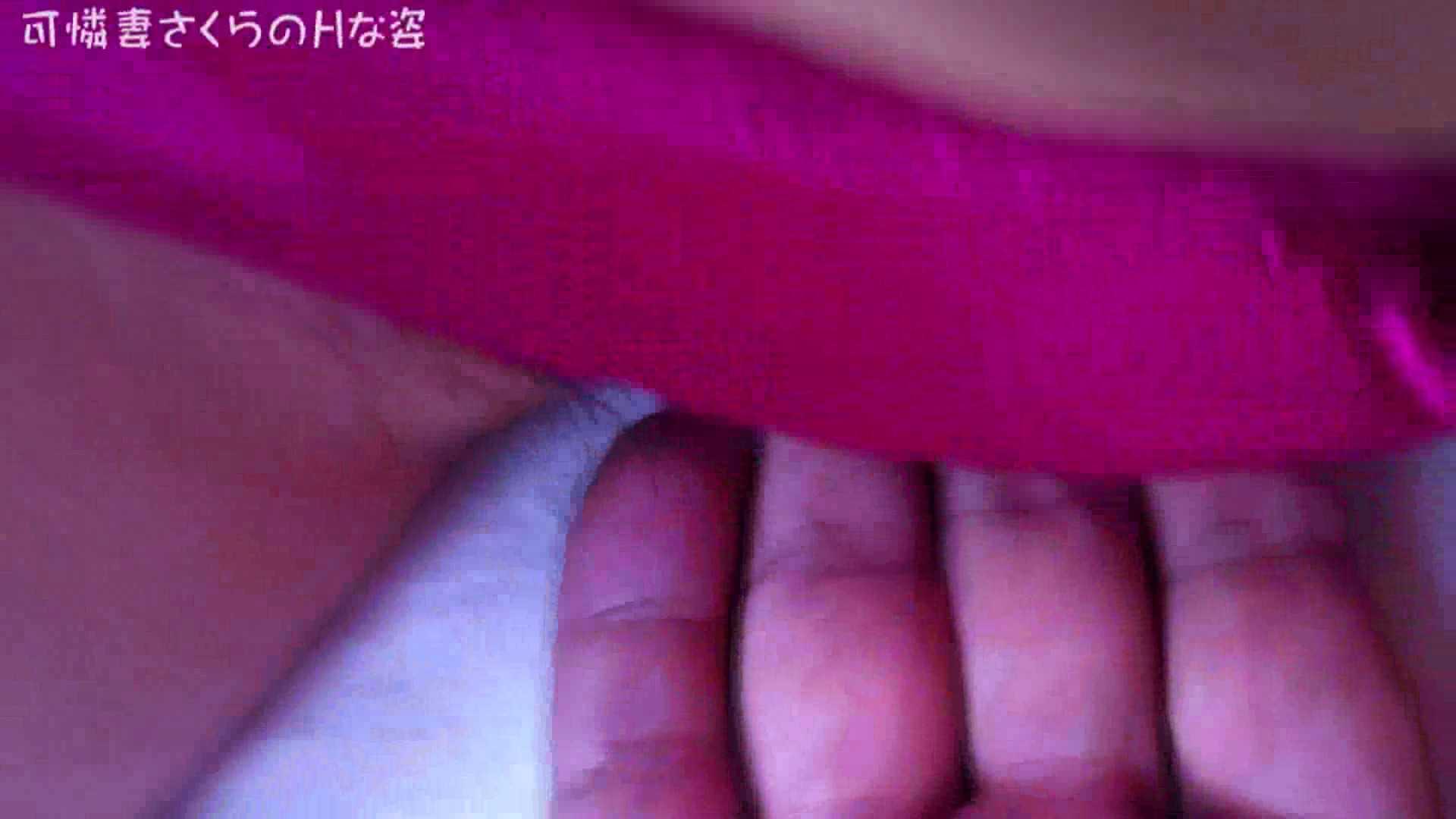 可憐妻さくらのHな姿vol.24 ギャルのおっぱい すけべAV動画紹介 52連発 47
