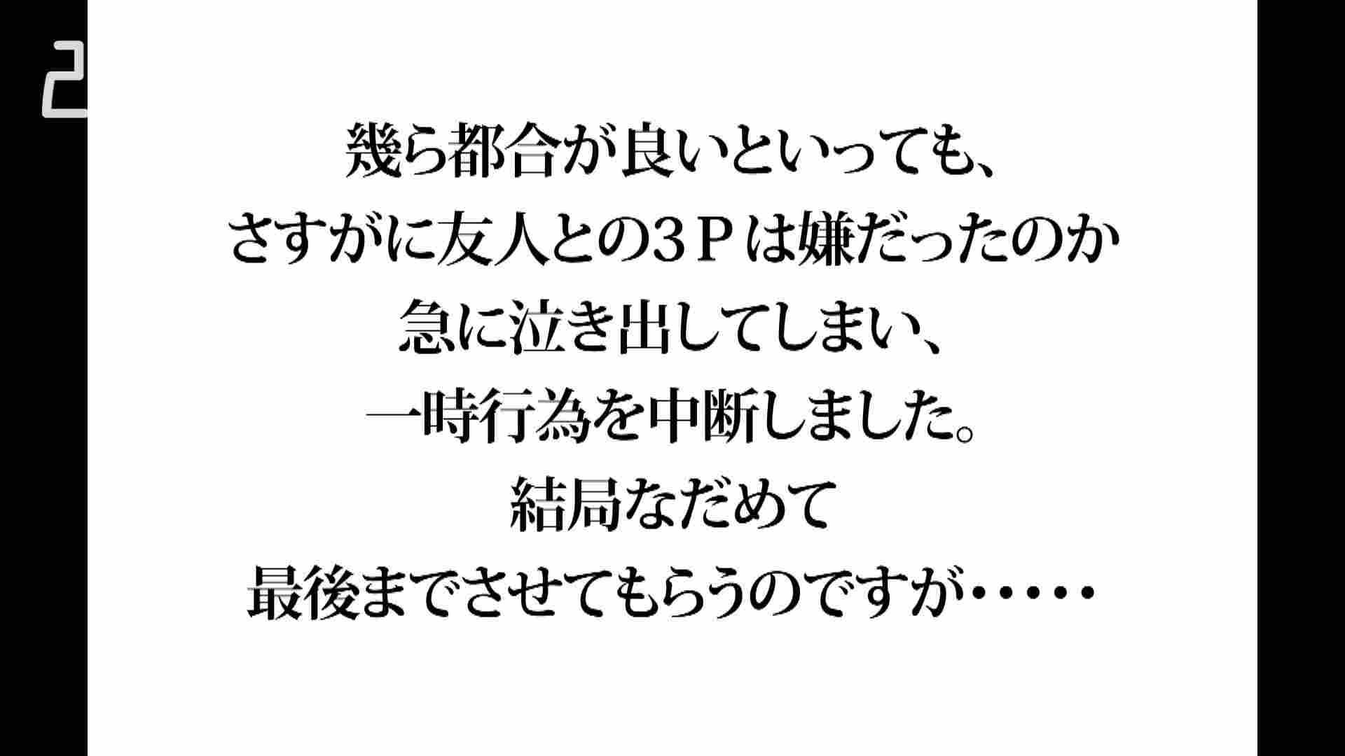 Gカップ21歳純粋嬢第2弾Vol.4 性欲 オマンコ動画キャプチャ 88連発 77