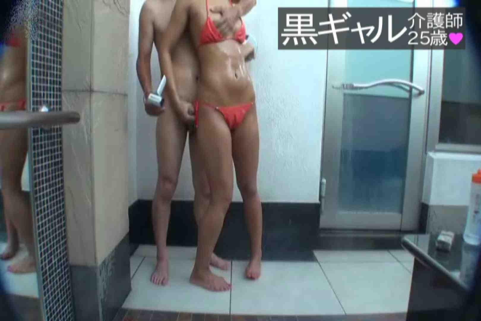 独占入手 従順M黒ギャル介護師25歳vol.6 SEX | シャワー  54連発 1