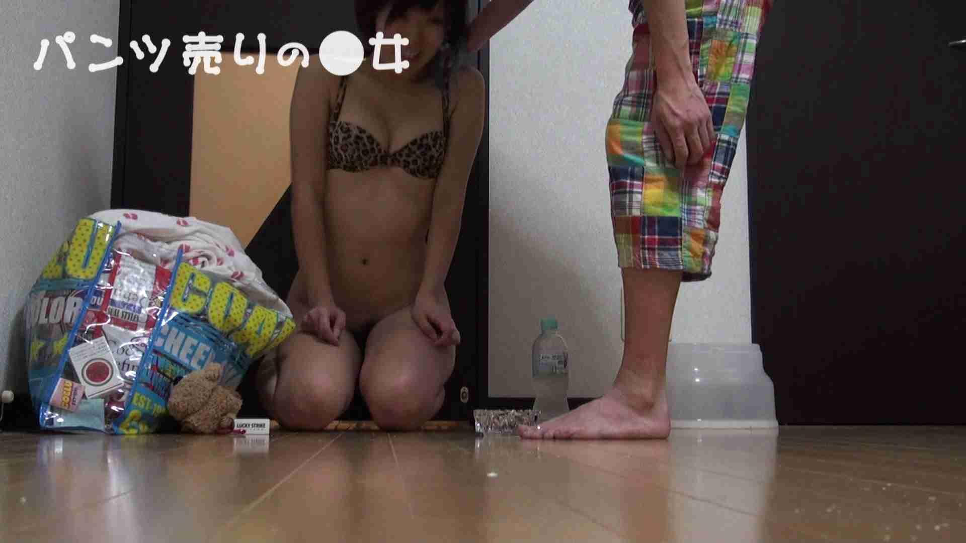 新説 パンツ売りの女の子nana02 ギャルのエロ生活 われめAV動画紹介 102連発 18